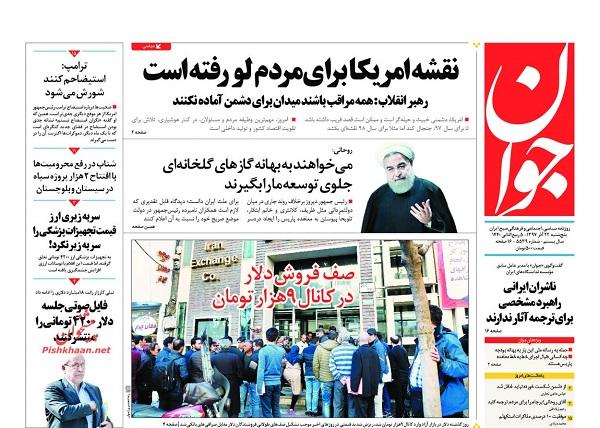 صفحه نخست روزنامه ها امروز ۱۳۹۷/۹/۲۶