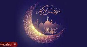 چرایی تقرّب به خدا در ماه رمضان