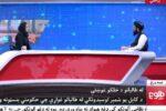 آیا مصاحبه با طالبان از پیش هماهنگ شده بود یا مجری زن افغان غافلگیر شد؟