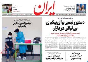 صفحه نخست روزنامه ها امروز ۱۴۰۰/۰۷/۲۹